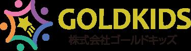 株式会社ゴールドキッズ